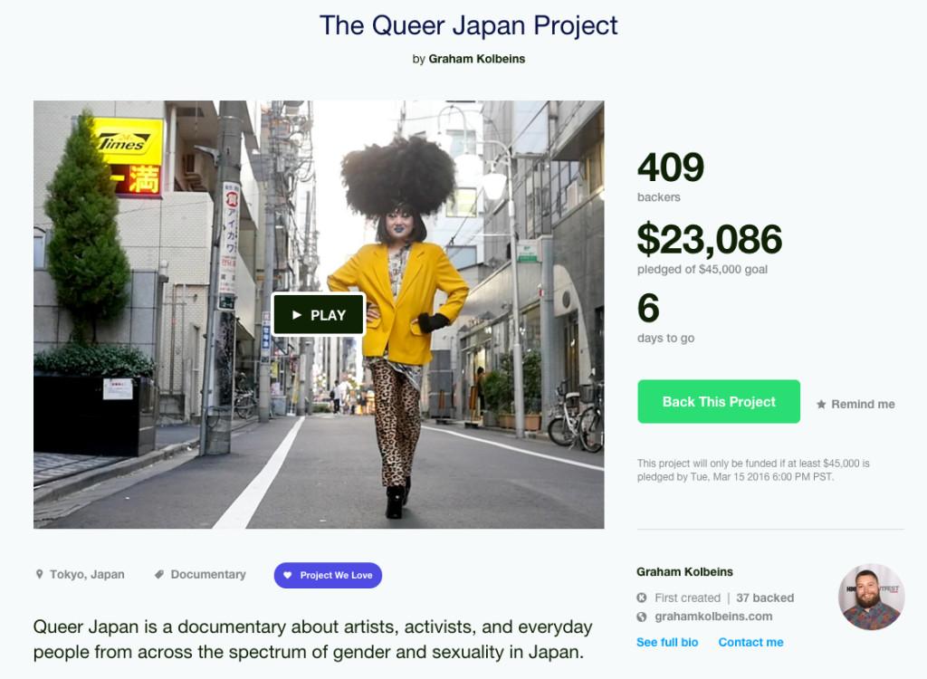 Queer Japan On Kickstarter